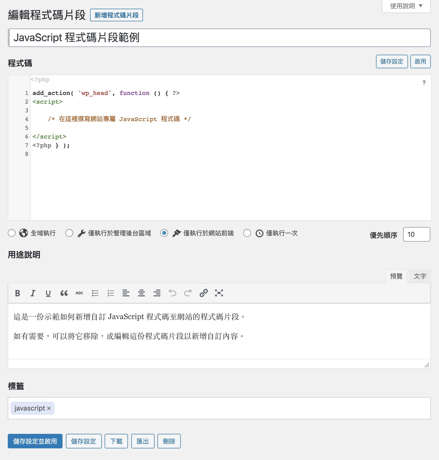 [WP] Code Snippets - 為你的wordpress加入程式碼 | Wordpress外掛 1