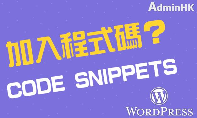 [WP] Code Snippets – 為你的wordpress加入程式碼 | WordPress外掛