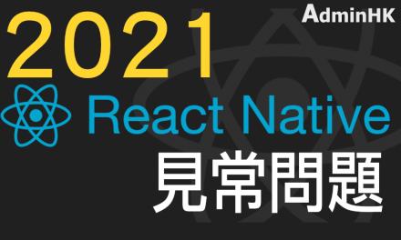 React Native 新手起步教學 + 常見問題 [2021]