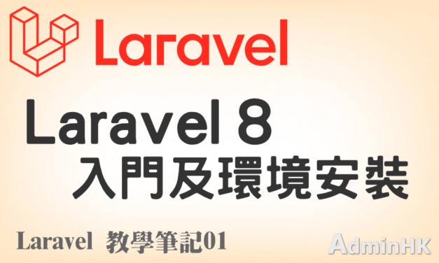 [Laravel教學筆記 01] Laravel8 入門及環境安裝