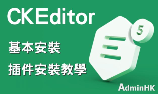 [CKEditor5教學] 基本安裝 + 插件安裝教學
