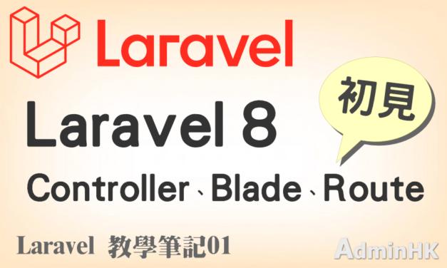 [Laravel教學筆記 02] Laravel 8  初見 Controller、Blade、Route