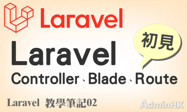 [Laravel教學筆記02] Laravel 8 初見Controller、Blade、Route
